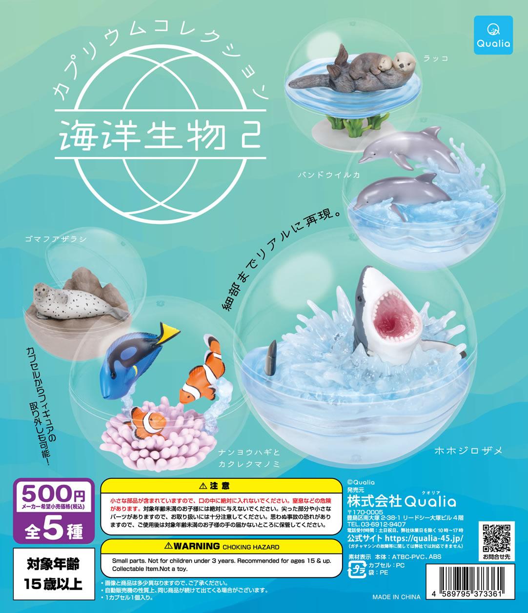 カプリウムコレクション 海洋生物2