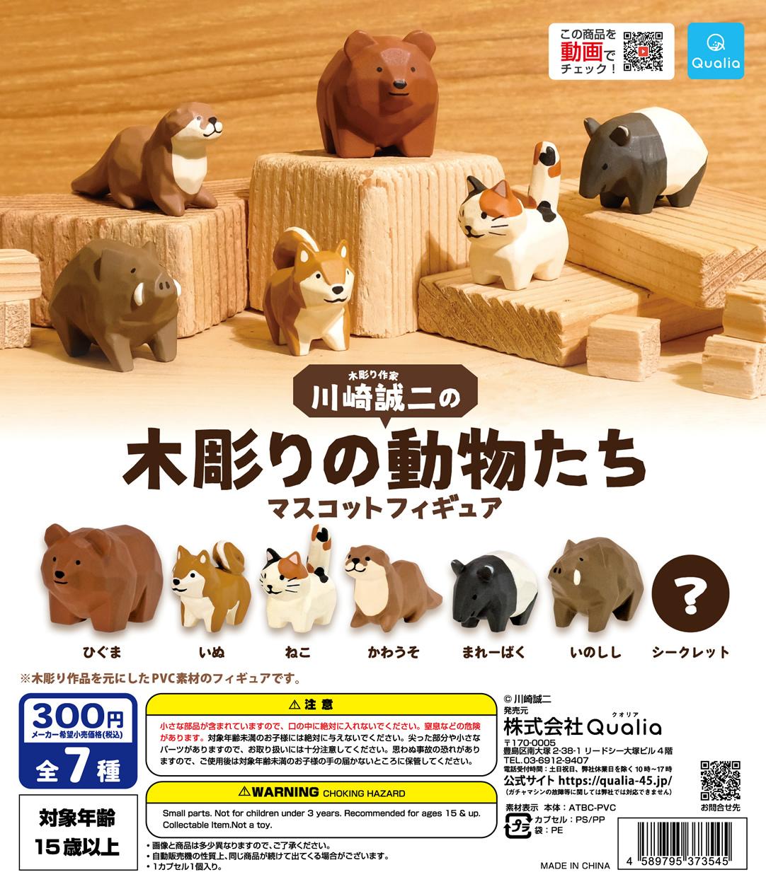 木彫り作家 川崎誠二の木彫りの動物たち マスコットフィギュア
