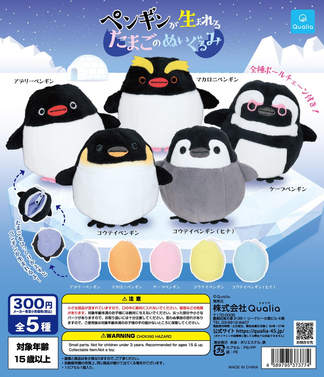 ペンギンが生まれるたまごのぬいぐるみ