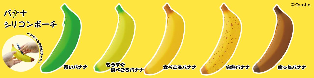 バナナシリコンポーチ