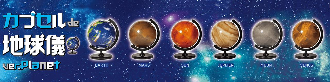 地球儀カプセルマスコット ver.Planet