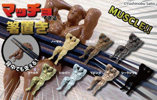 マッチョ 箸置き 【12月発売】マッチョすぎる箸置き 50個入り