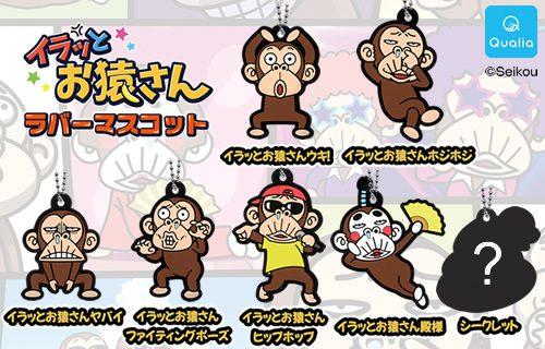 イラッとお猿さん ラバーマスコットが登場