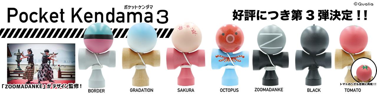 ポケットケンダマ Pocket Kendama3