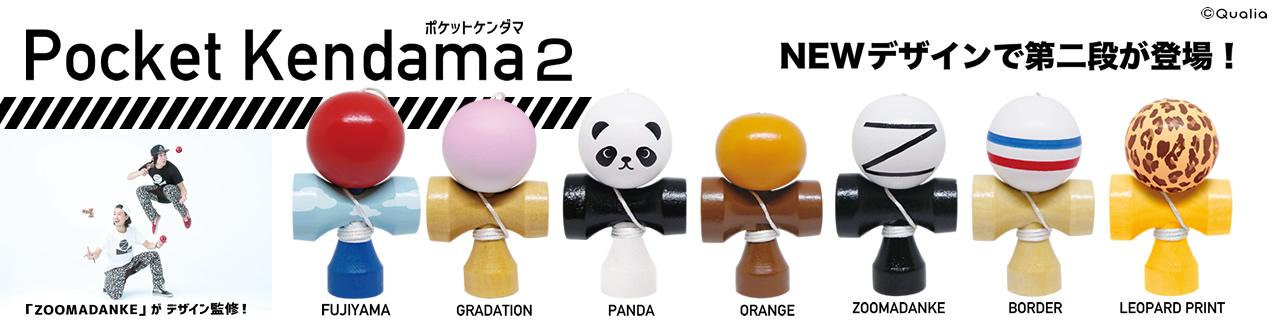 Pocket Kendama2 ポケットケンダマ
