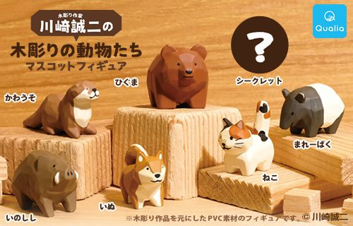 木彫り作家 川崎誠二の木彫りの動物たち マスコットフィギュアが登場