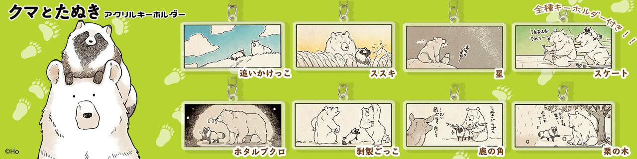 クマとたぬき アクリルキーホルダー