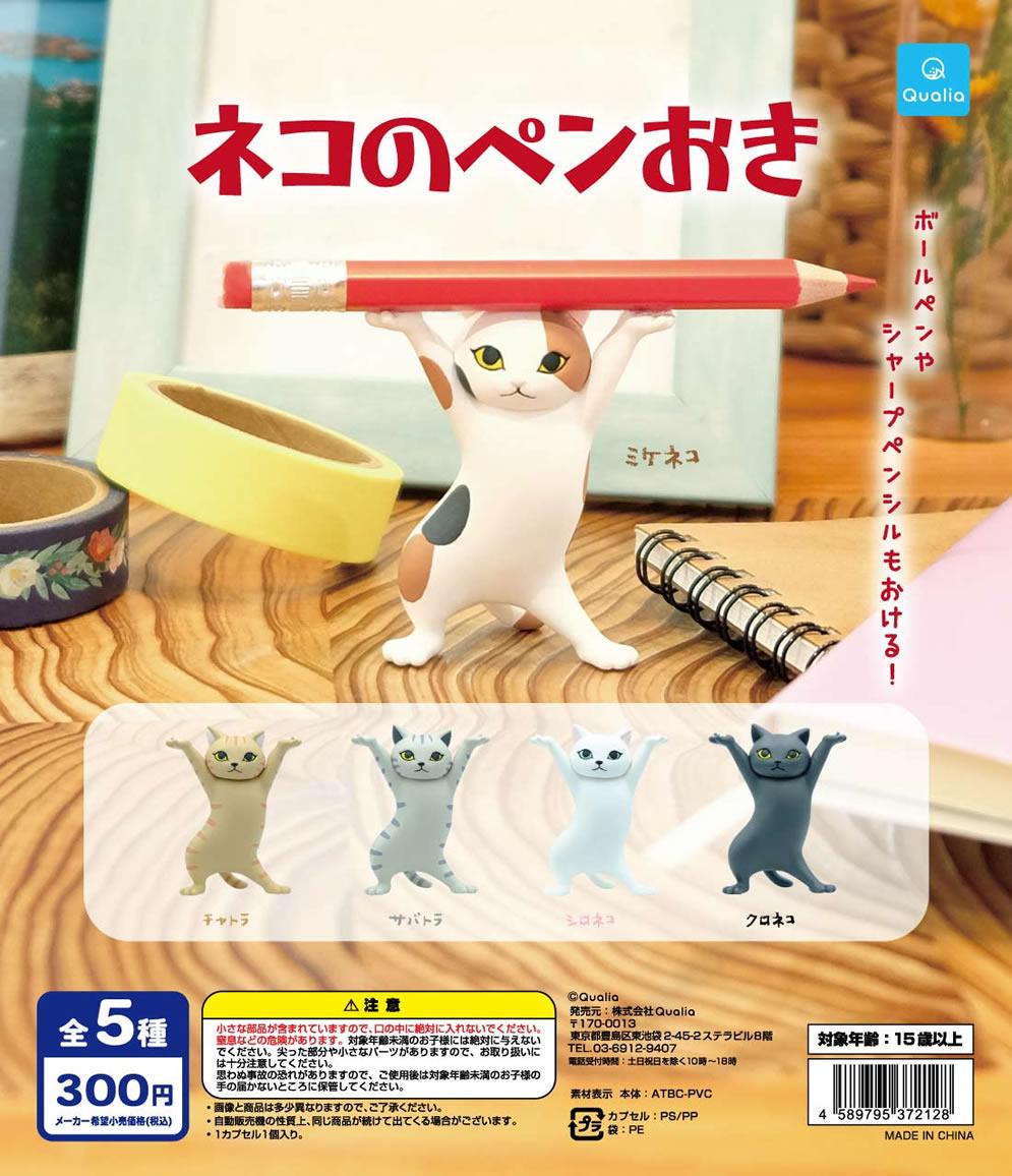 ネコのペンおき