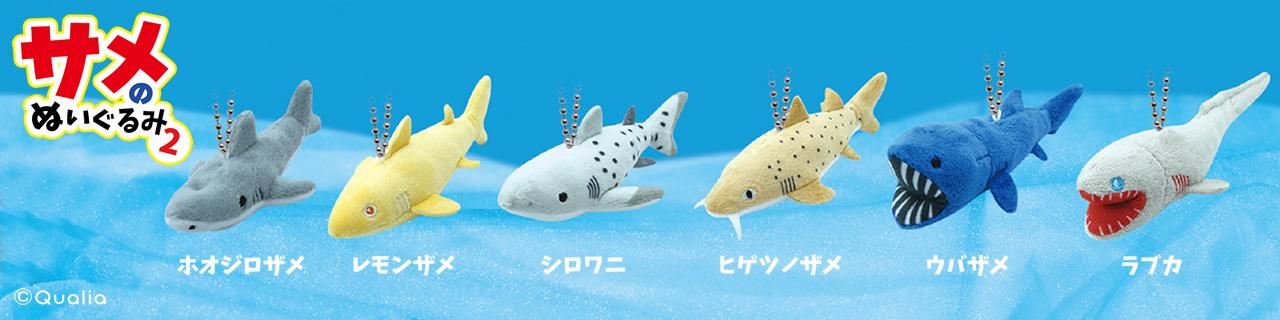 サメのぬいぐるみ2