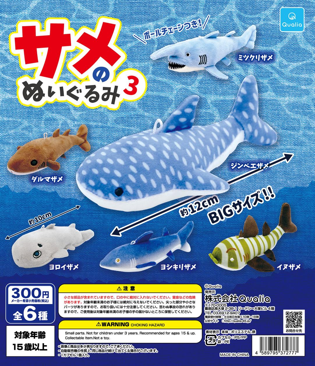 サメのぬいぐるみ3