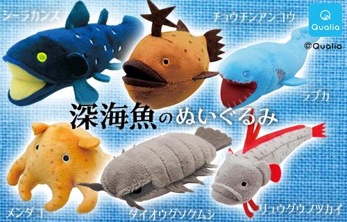 深海魚のぬいぐるみ