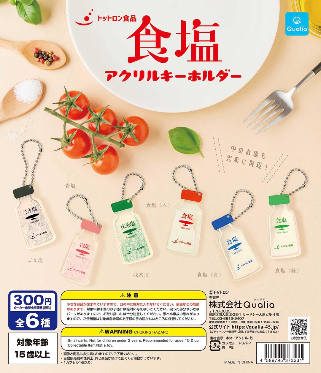 トットロン食品 食塩 アクリルキーホルダー