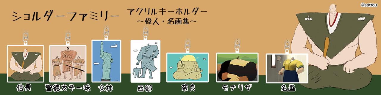 ショルダーファミリー アクリルキーホルダー ~偉人・名画集~
