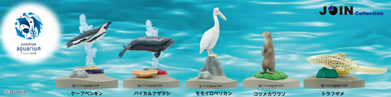 JOIN Collection サンシャイン水族館