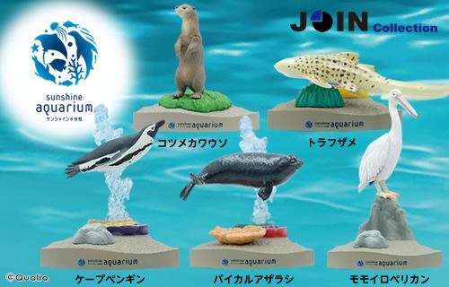【サンシャイン水族館限定】JOIN Collection