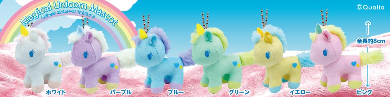 Magical Unicorn Mascot マジカル ユニコーン マスコット