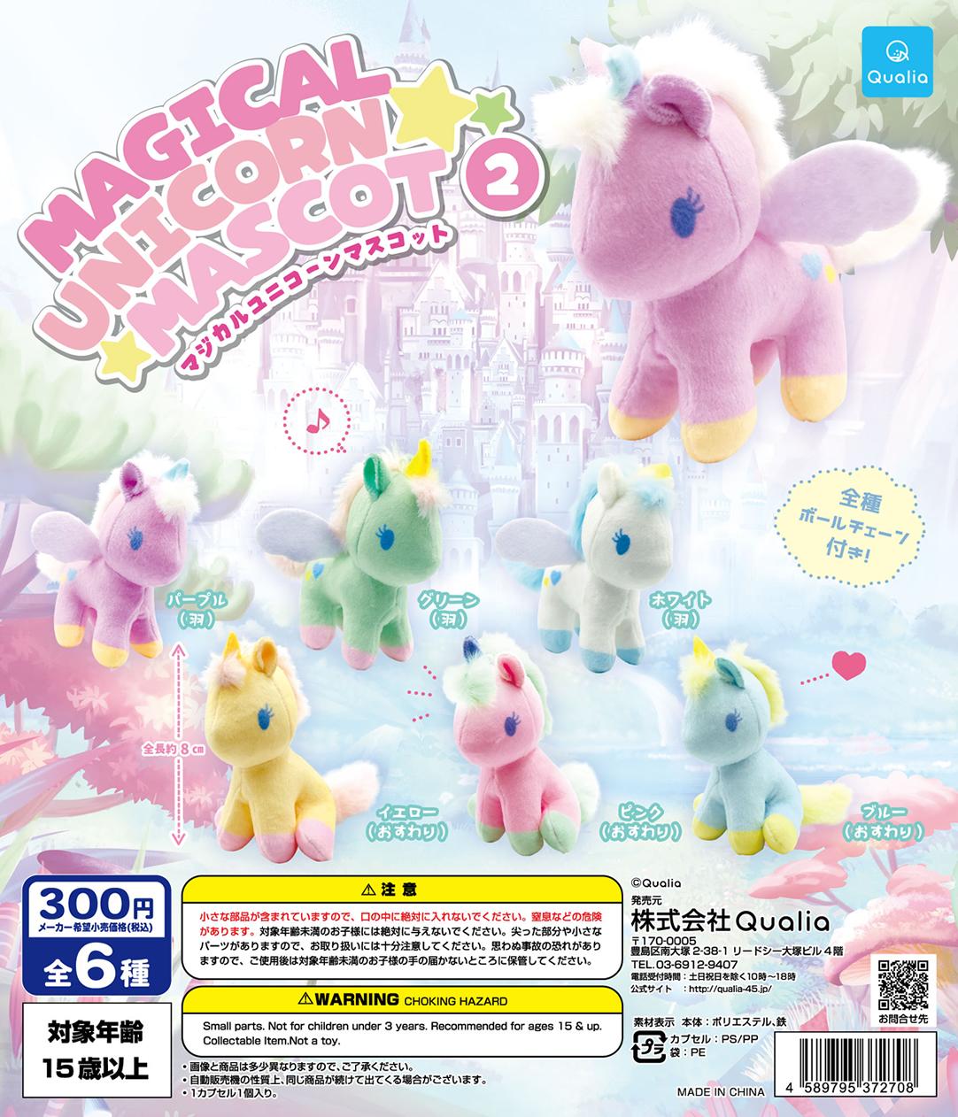 MAGICAL UNICORN MASCOT 2 マジカル ユニコーン マスコット2