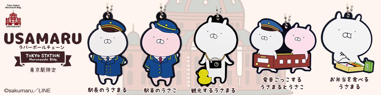 【東京駅限定】うさまる ラバーボールチェーン